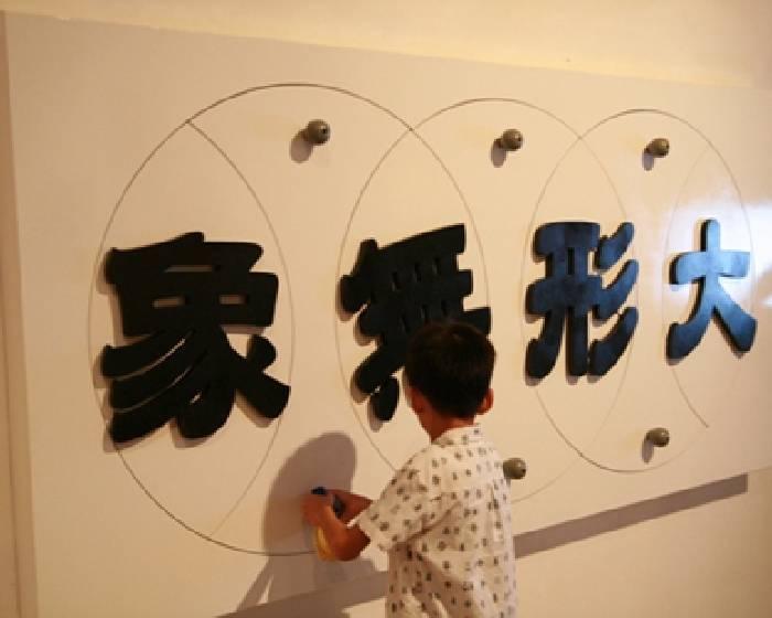 大趨勢畫廊 【大象無形】2009 蔡根個展花絮