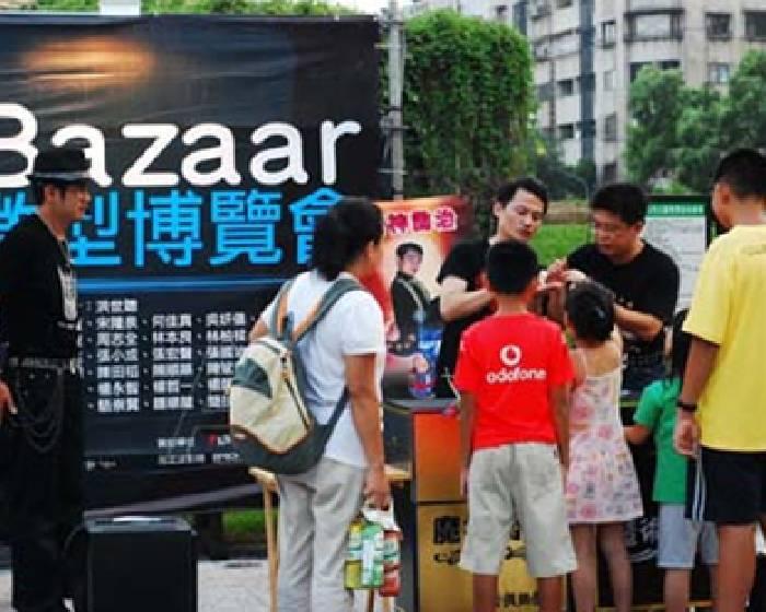 【有影嘸?】2009台灣攝影BAZAAR活動花絮