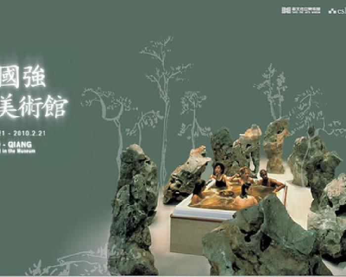 台北市立美術館【泡美術館】蔡國強影片