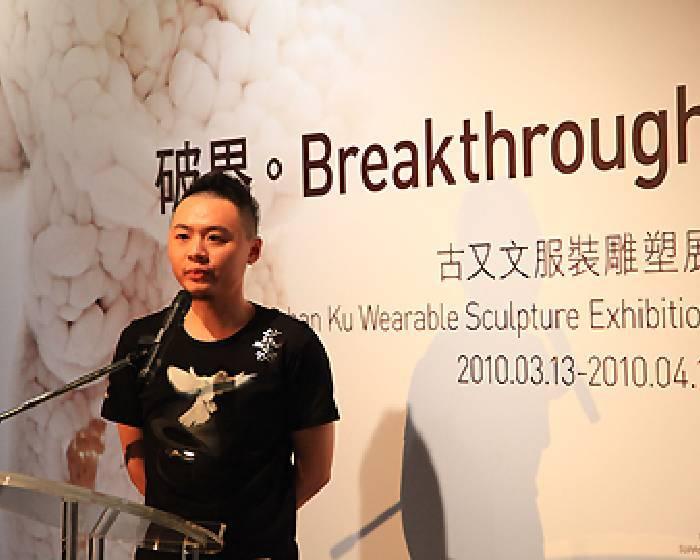 北美館【破界‧Breakthrough】古又文服裝雕塑展影片