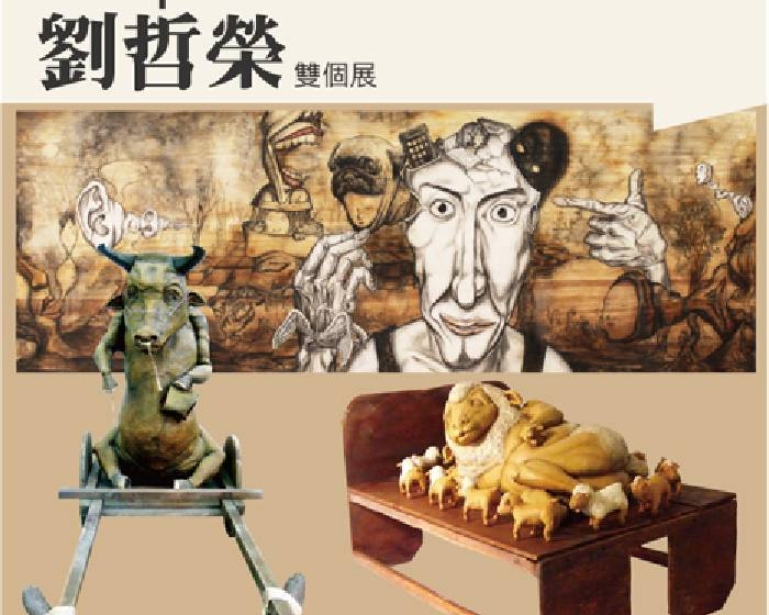 麗品藝術:【視點】王鼎超+劉哲榮雙個展