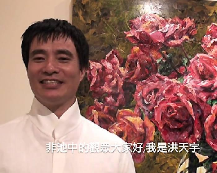 非畫廊【春宴】2010洪天宇個展影片
