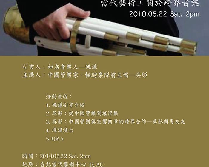 台北當代藝術中心【笙音-當代藝術,關於跨界音樂】影片