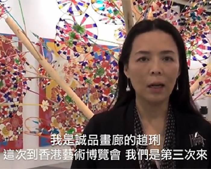 HK10【香港國際藝術展】影片