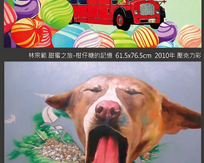 元華藝術空間【犬失格】汪承恩 林宗範聯展影片