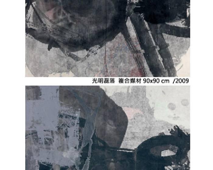 國父紀念館【大處落墨】郭博州‧50作品展