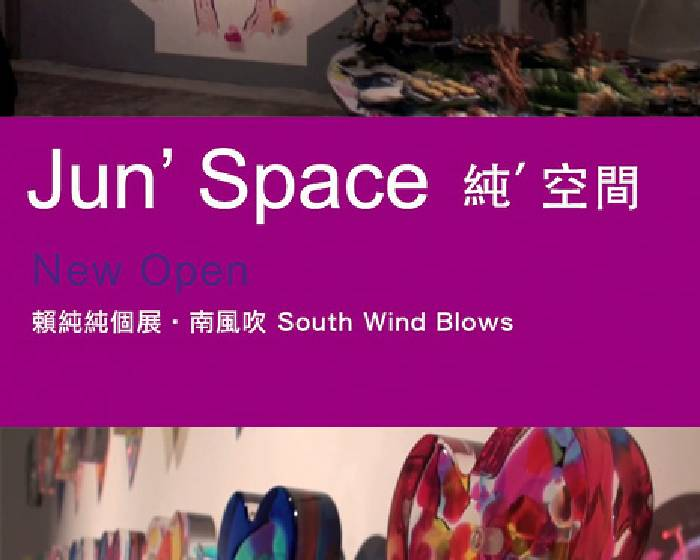 純'空間 Jun' Space【南風吹】