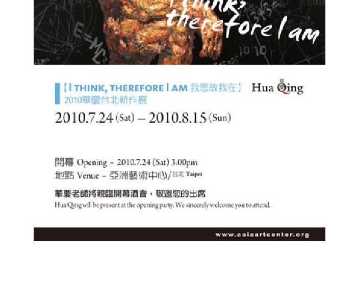 亞洲藝術中心【我思故我在】2010 華慶台北新作展