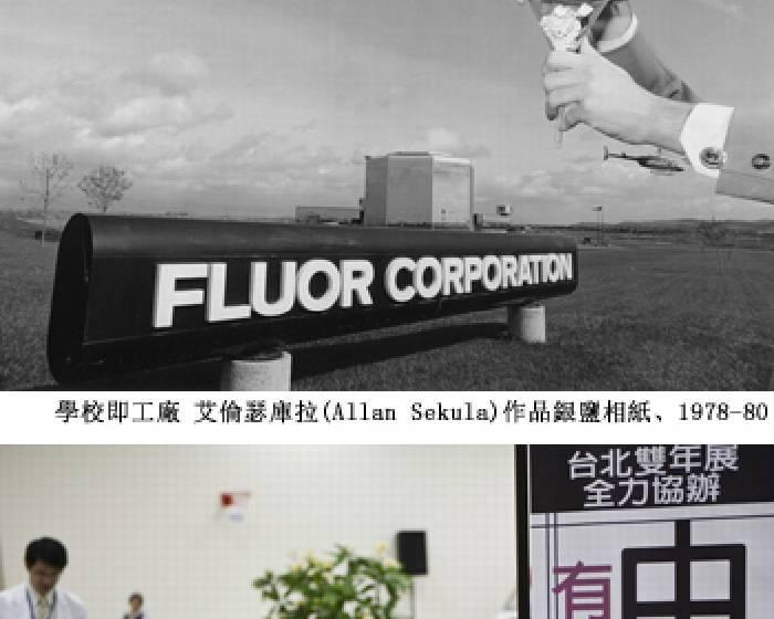 北美館【台北雙年展2010】開幕記者會《影音》