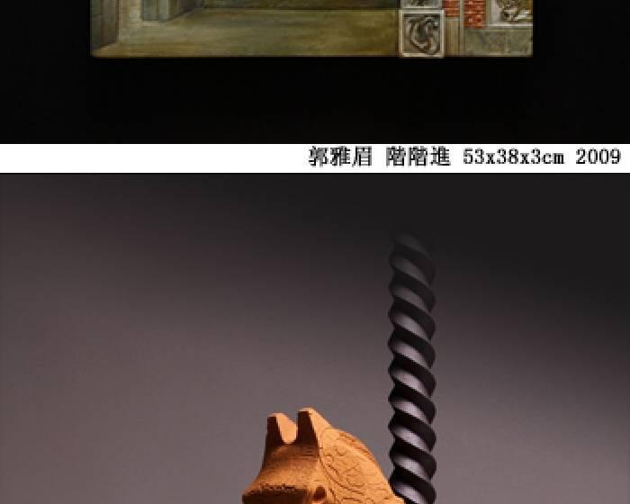 雲清藝術中心:【丞】郭雅眉 x 施宣宇 雙個展