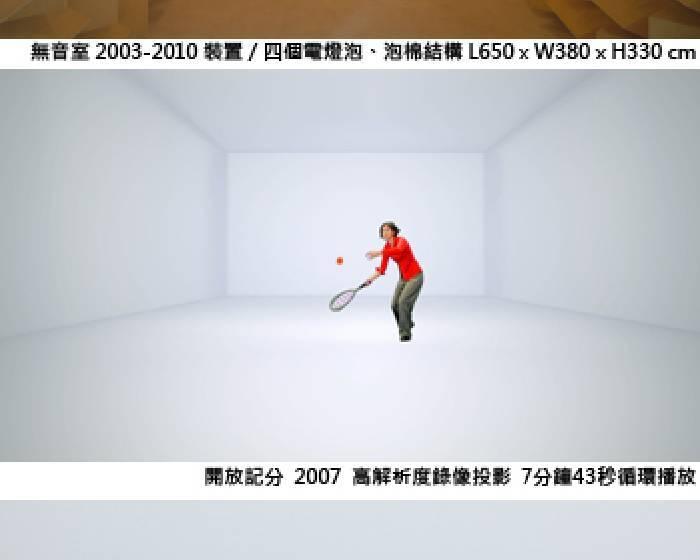 誠品畫廊【無聲DISCO】謝素梅個展