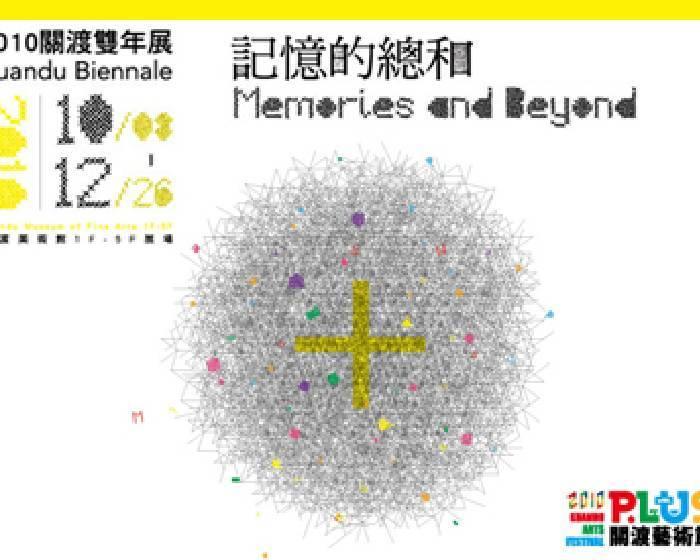 關渡美術館【PLUS / 記憶的總和-2010關渡雙年展 】開幕
