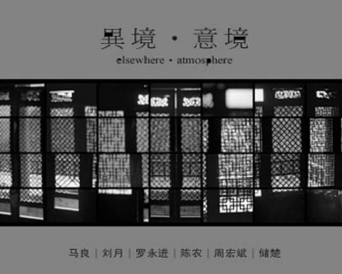也趣藝廊【異境‧意境】中國當代攝影展 開幕