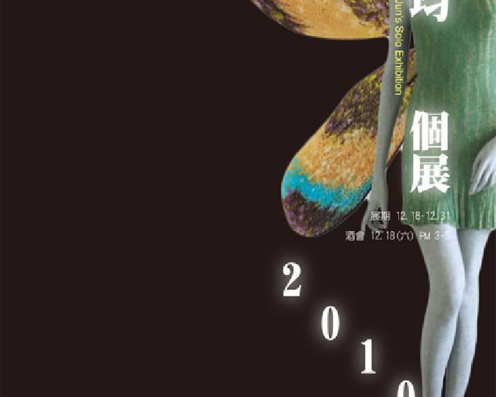 威廉藝術空間【2010年彭光均個展】