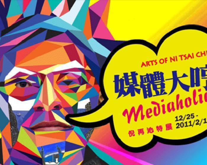台北當代藝術館【媒體大哼】倪再沁特展《影音》