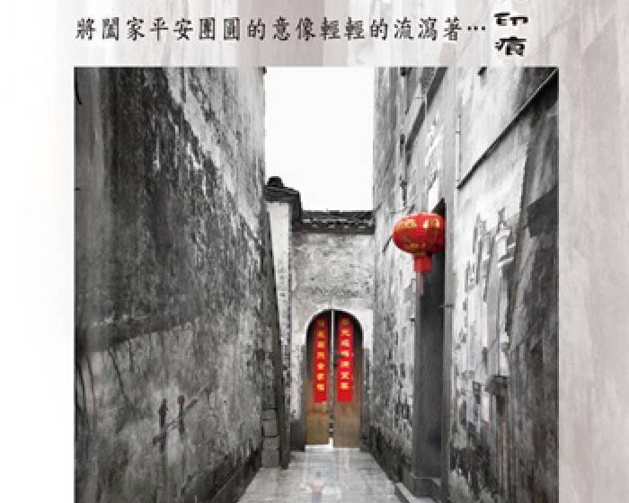 絕版影像館:【紅春聯~ 文化印痕】廖益嘉2011個展