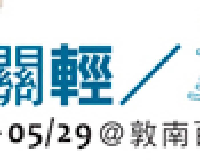 百藝畫廊【非關輕/重】