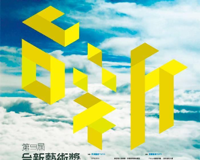 高美館【第九屆台新藝術獎入圍特展】開幕紀實
