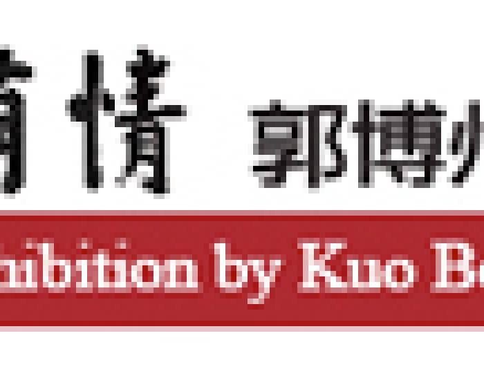 福華沙龍【靜觀有情】郭博州個展