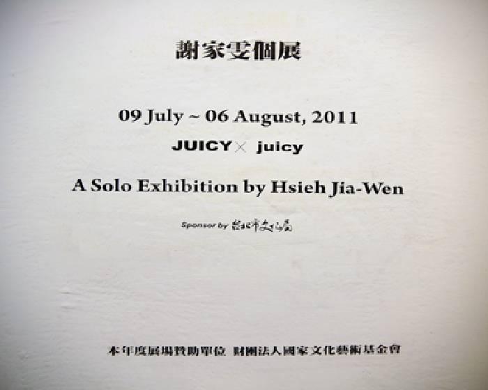伊通公園【JUICYX juicy】謝家雯個展
