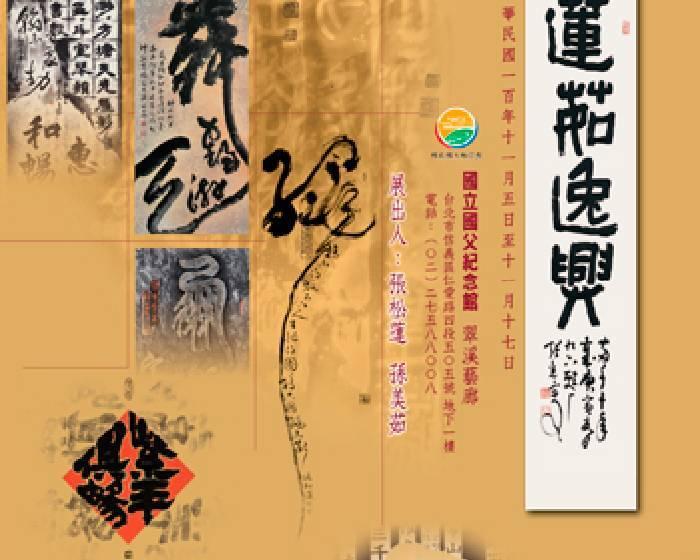 國父紀念館【蓮茹逸興】張松蓮、孫美茹書法展