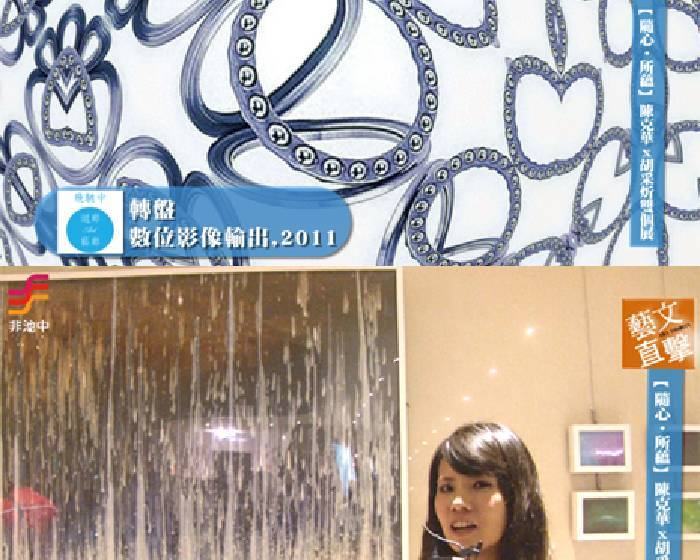 飛馳中迴廊@藝廊【隨心‧所蘊】陳克華x胡采炘雙個展