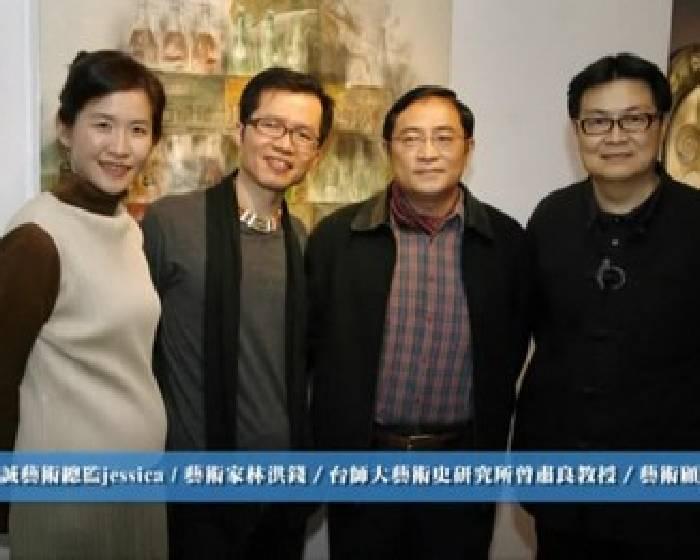 宣誠藝術中心:【被遺忘的現實】林洪錢個展