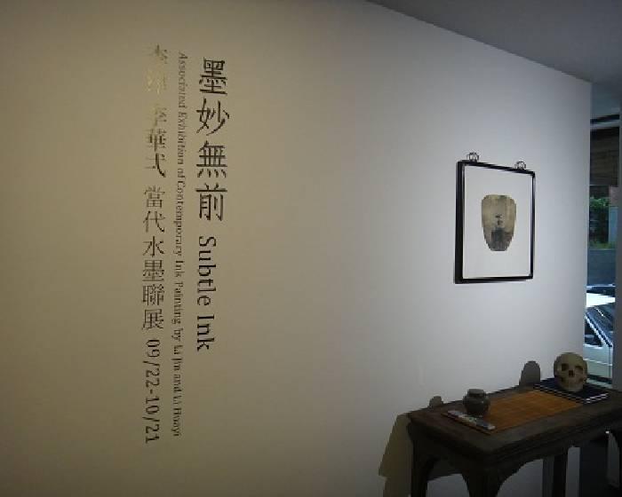 百藝畫廊 【墨妙無前】李津、李華弌當代水墨聯展
