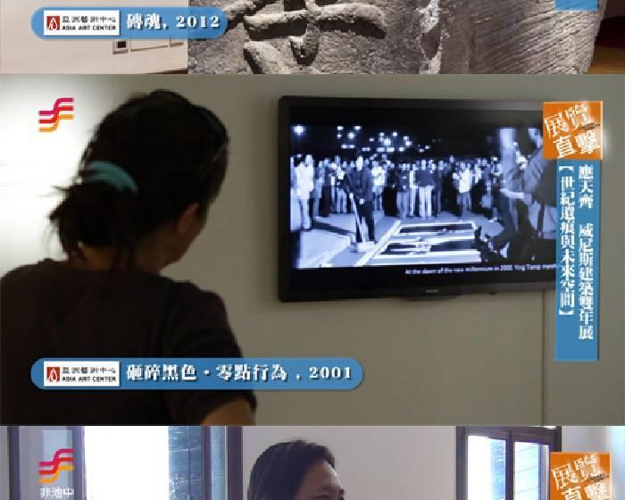 亞洲藝術中心:【世紀遺痕與未來空間】應天齊威尼斯建築雙年展