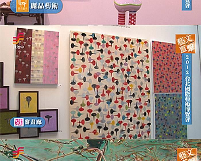2012 ART TAIPEI風光落幕 海內外頂級藝廊齊宣示「我們明年還會再回來!」
