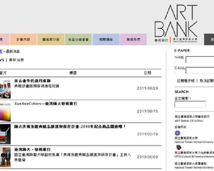 師大:用藝術銀行 建構美術發展史【藝術銀行系列報導】