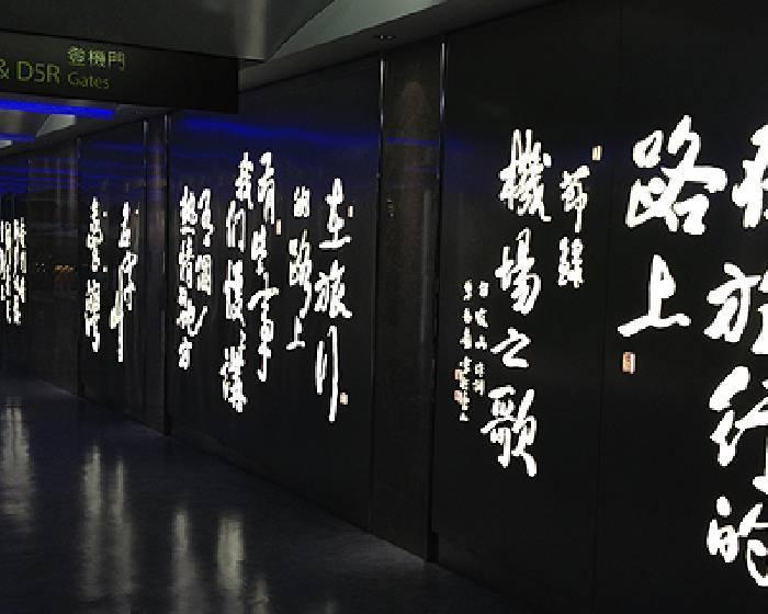 機場美術館 另類的旅行體驗
