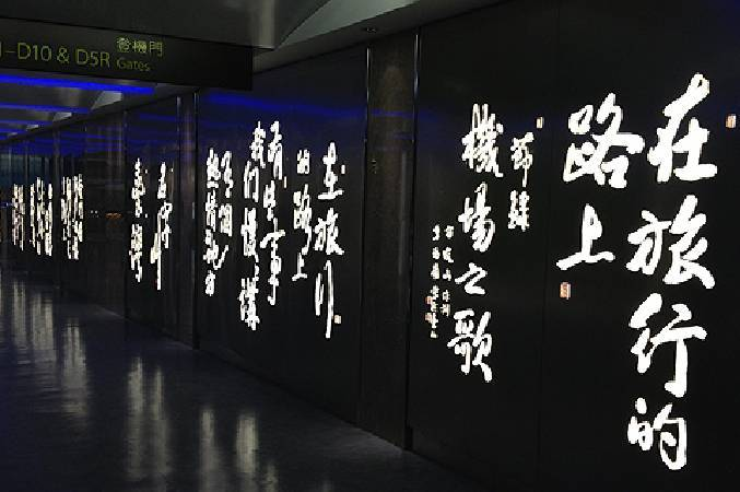 中正機場第一航廈 文學之牆 書法/朱振南 文字/方文山