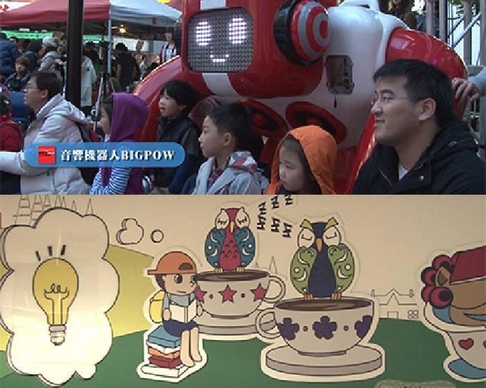 台北當代藝術館【藝術一條街.公共藝術生日慶】
