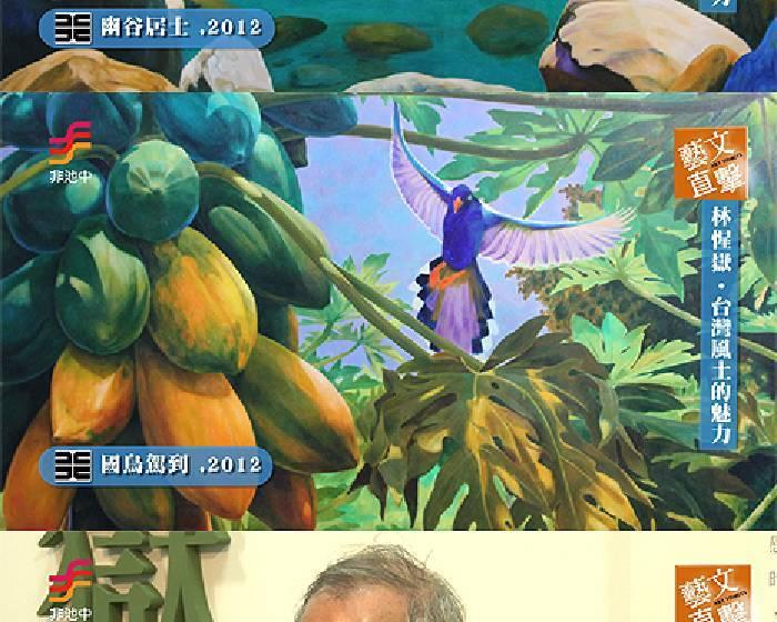 台北市立美術館:【林惺嶽.台灣風土的魅力】