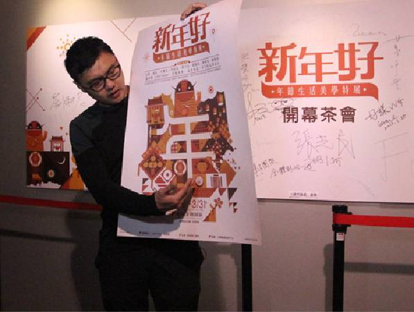 展覽主視覺設計師劉耕名