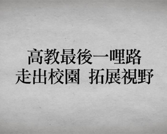 高教系列專題:要畢業 問題一籮筐【藝術高教最後一哩路系列報導】