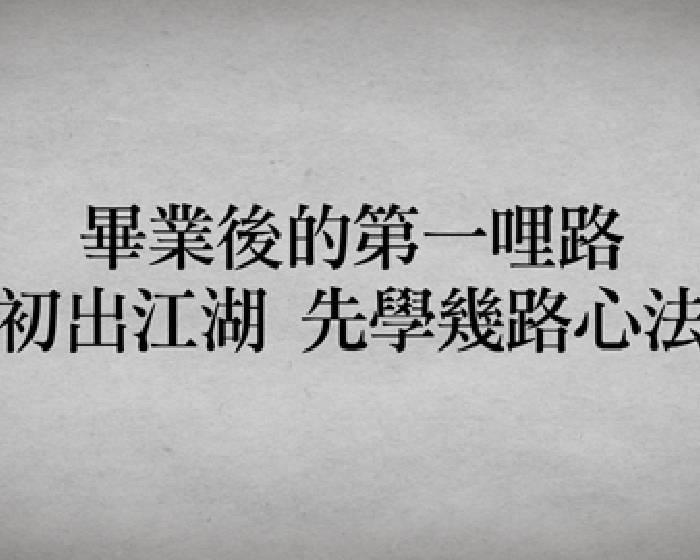 闖蕩藝壇 先學會幾招心法【畢業後的第一哩路系列報導】