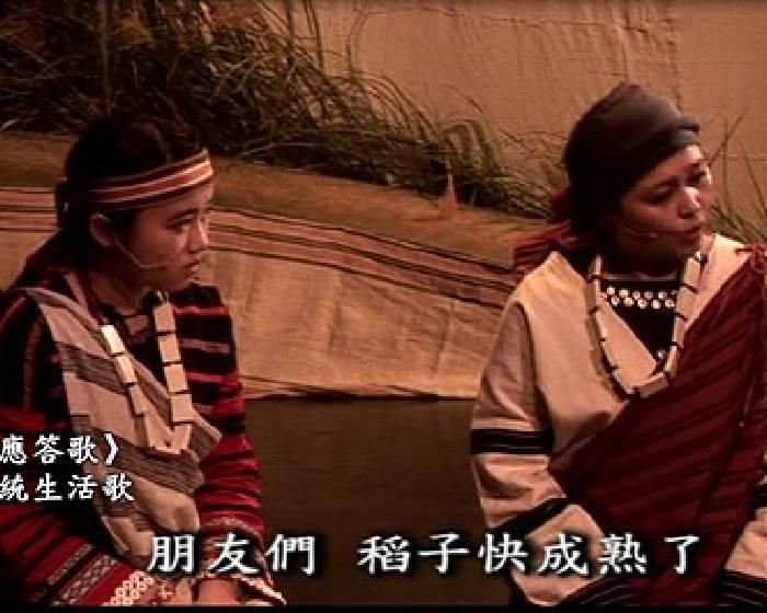 碧斯蔚:劇場融歌謠 突顯原民處境【台新藝術獎系列報導】
