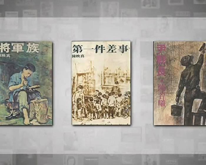 尋畫:尋找吳耀忠創作的實踐計畫【台新藝術獎系列報導】