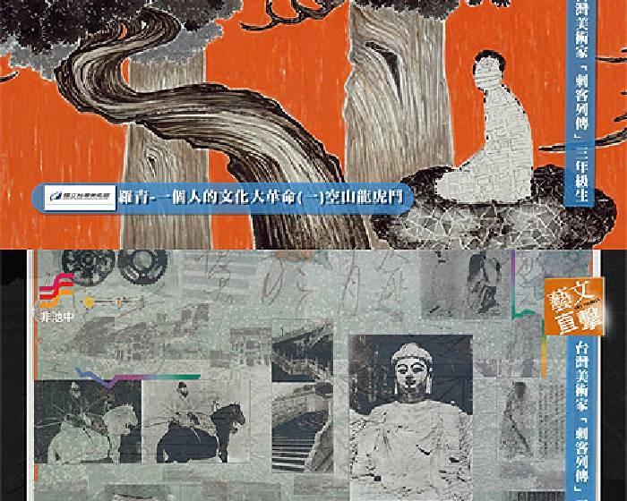 國美館【台灣美術家「刺客列傳」】1941~1950 ─ 三年級生