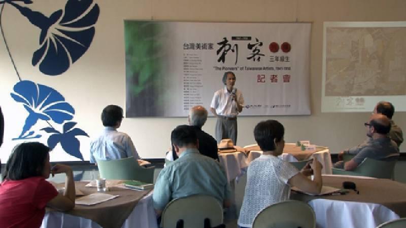 台灣美術家「刺客列傳」1941~1950 ─ 三年級生記者會。圖/非池中藝術網