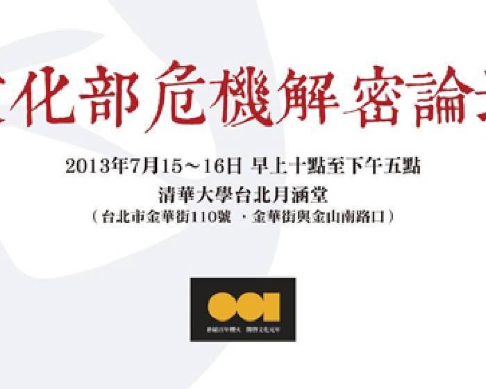 黃瑞茂:高地價房價 空間戰爭開打【文化部危機解密系列報導】