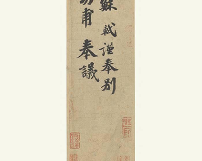 中國文物回流 關稅建高牆