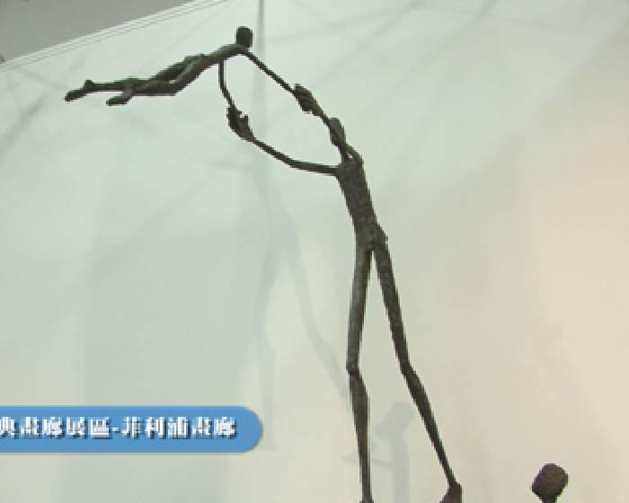 2013 ART TAIPEI 台北國際藝術博覽會:【】