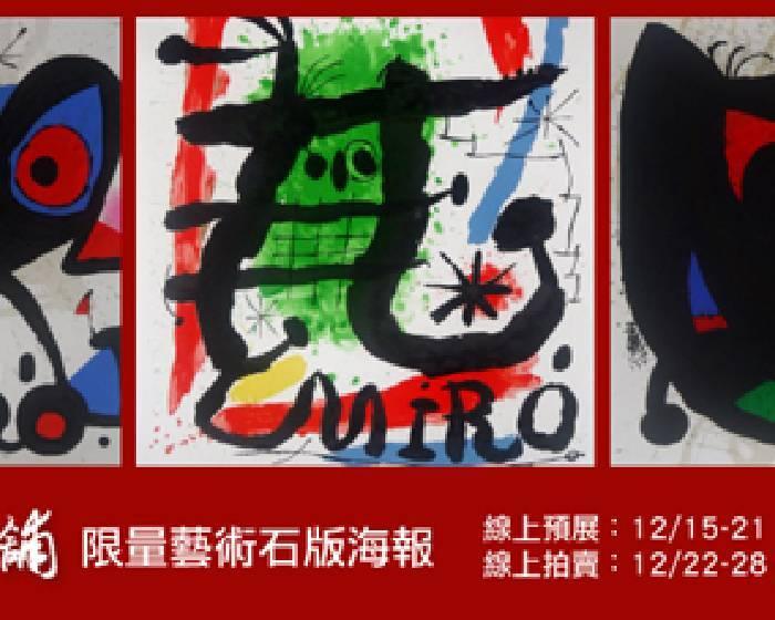 藝術石版海報 傳家寶鋪開拍