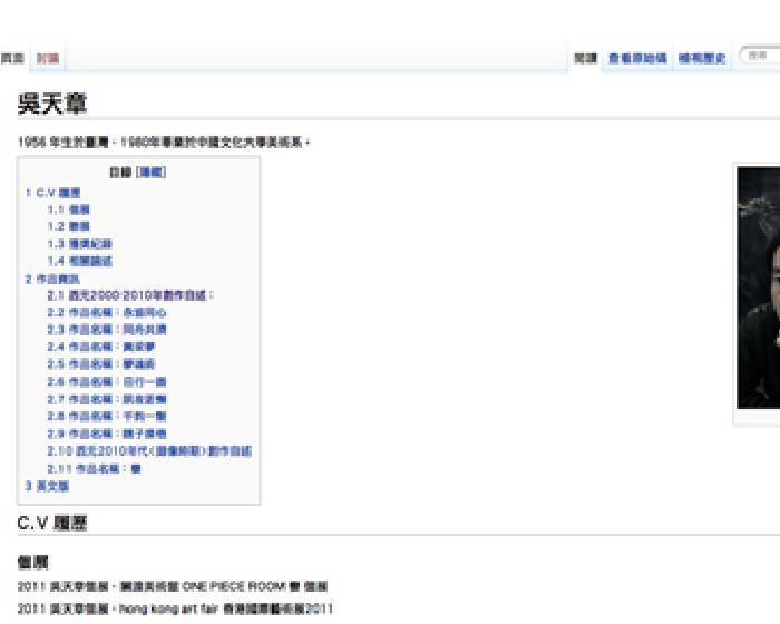 台灣當代藝術資料庫上線了!