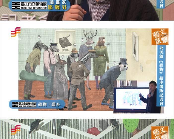 台北市立美術館【禮物】鄒駿昇合作繪本