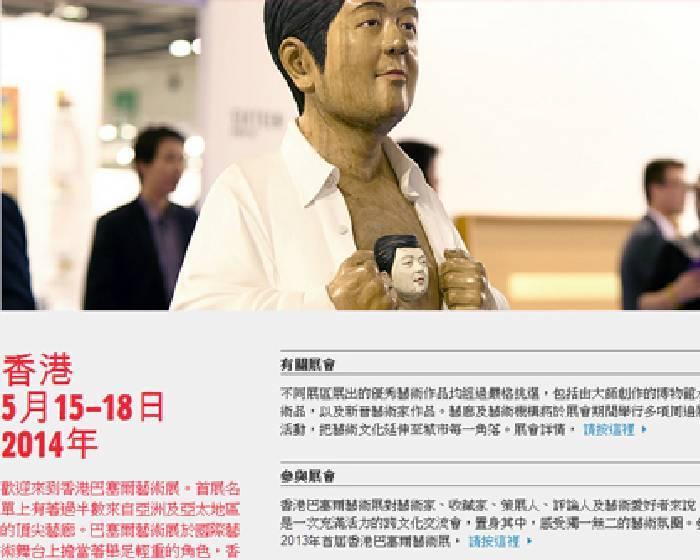 香港巴塞爾 台灣8藝廊領軍