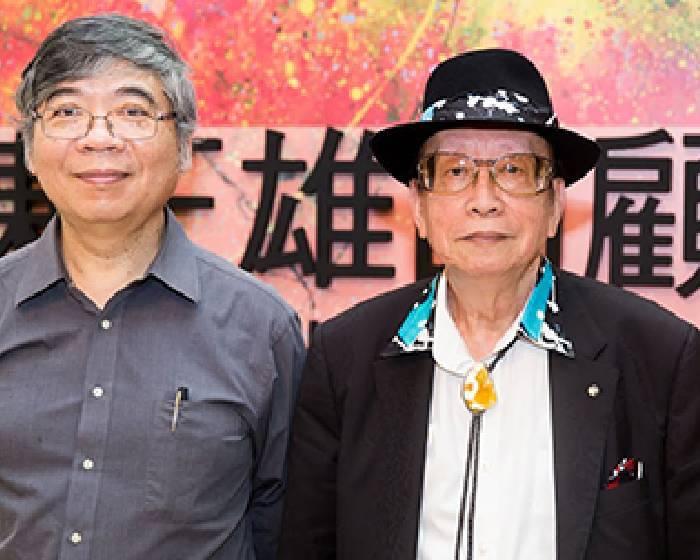 台北市立美術館:【陳正雄回顧展】